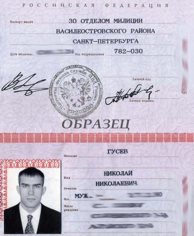 Как правильно сделать скан паспорта