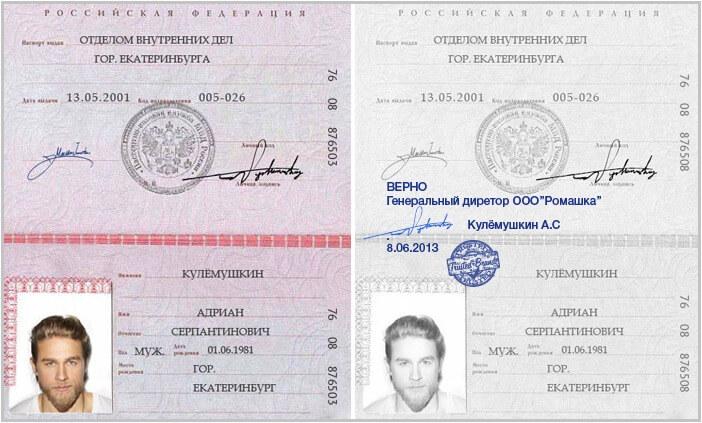 Как выглядит нотартиально заверенная копия паспорта гражданина РФ