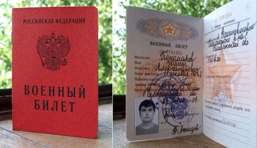 Как выглядит военные билет рядового или сержанта
