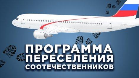 Кто может претендовать на РВП по программе переселения в России