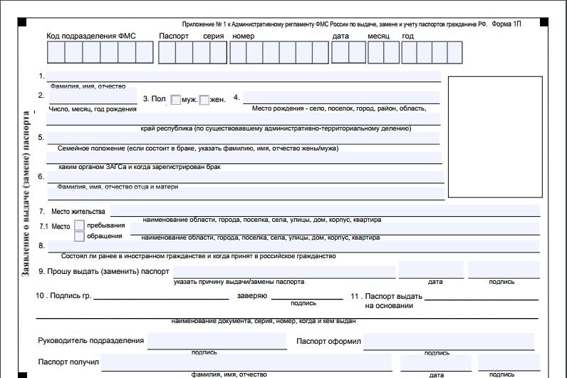 Изображение - Необходимые документы для получения паспорта в 14 лет Obrazets-formy-1p