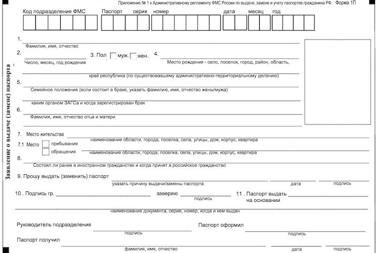 Образец заявления на замену паспорта при порче