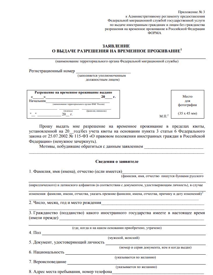 Образец заявления о выдаче разрешения на временное проживание