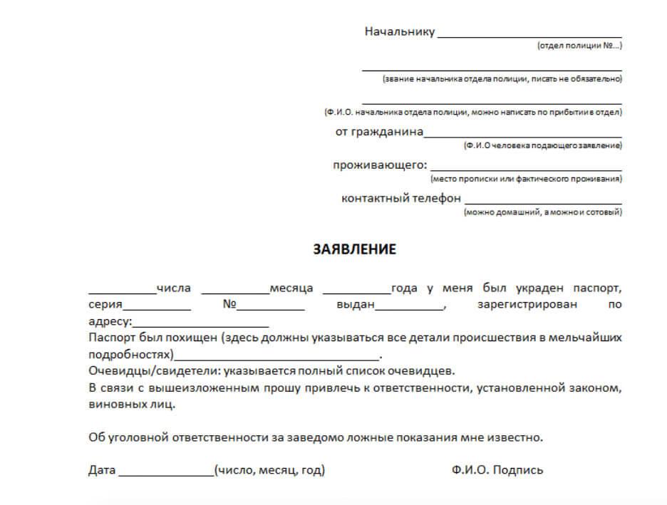 Образец заявления в МВД о краже паспорта