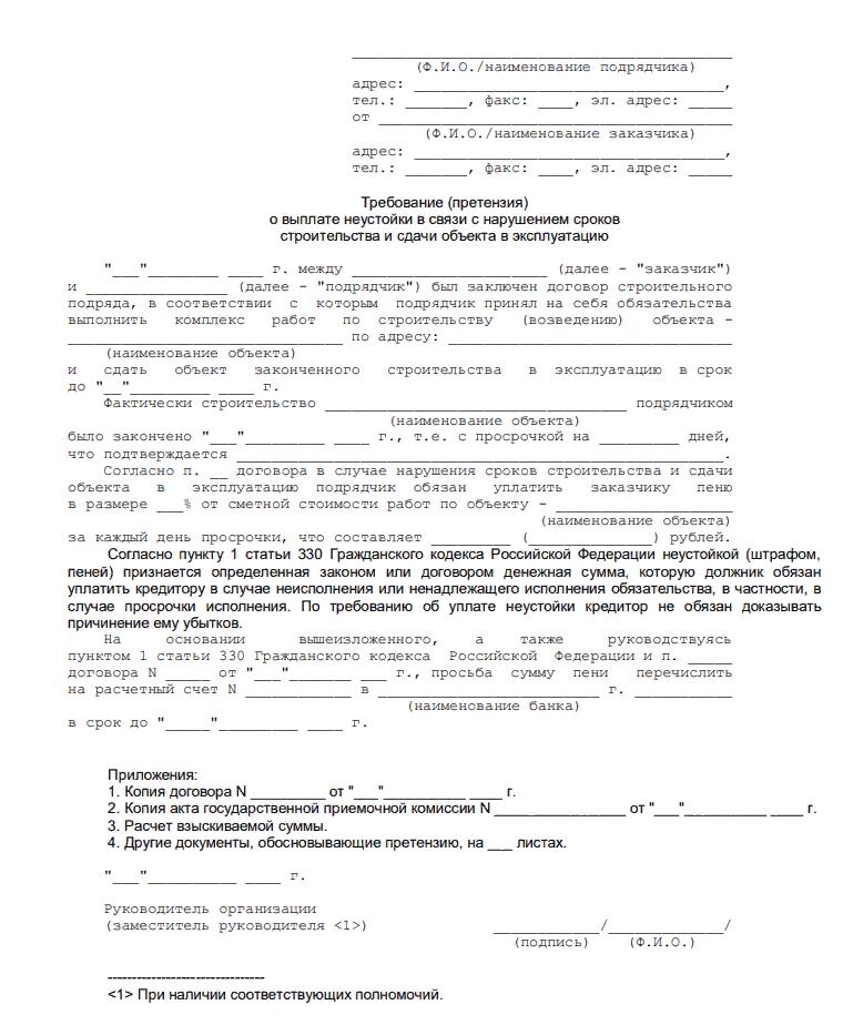 Образец заявления застройщику на взыскание неустойки по ДДУ