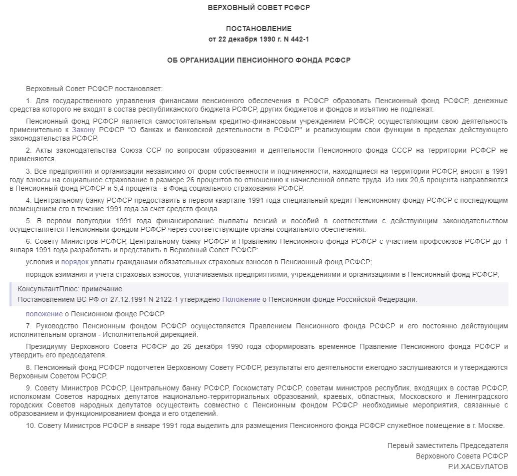 Особенности Пенсионного фонда России