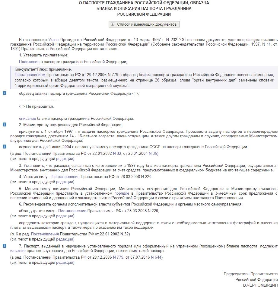 Постановлением Правительства РФ № 828 от 1997 года обязывает получать паспорт в 14 лет