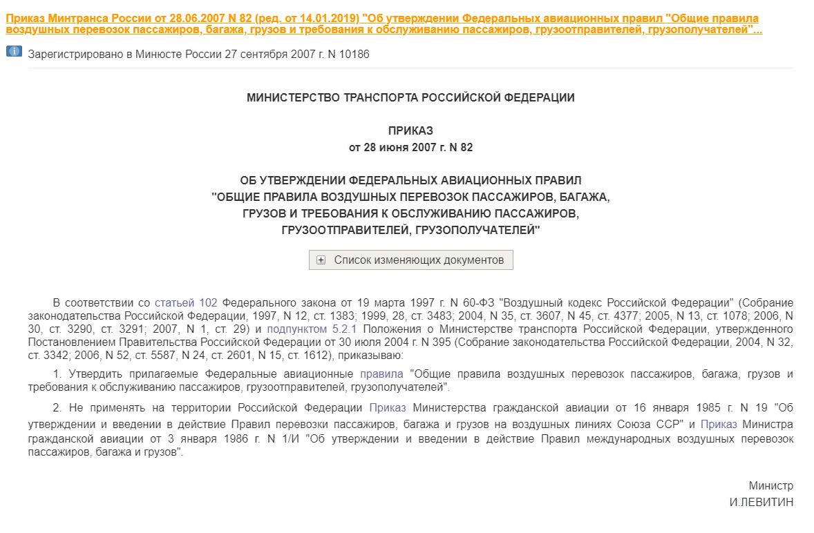 Приказ Минтранса России от 28.06.2007 N 82 (ред. от 14.01.2019)