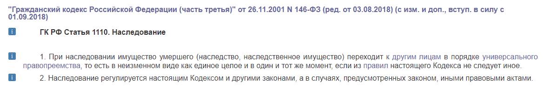 Про наследство с точки зрения закона РФ
