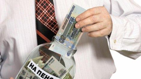 Проверить пенсионные накопления по СНИЛС