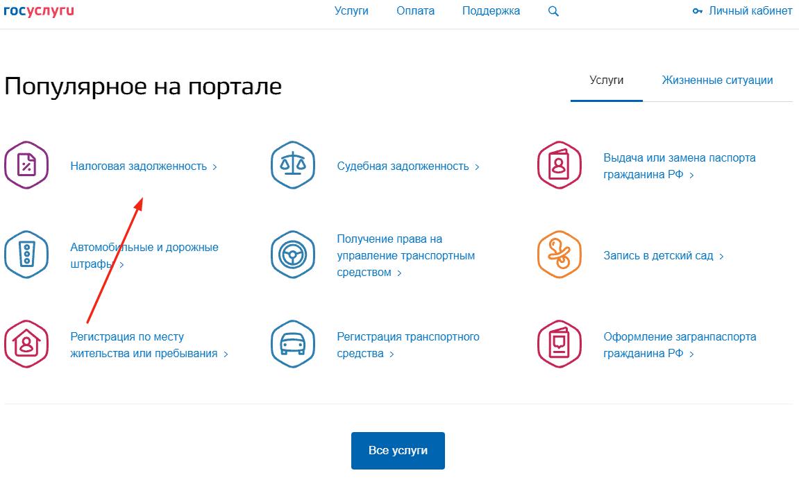 Проверка ИНН через портал Госуслуги