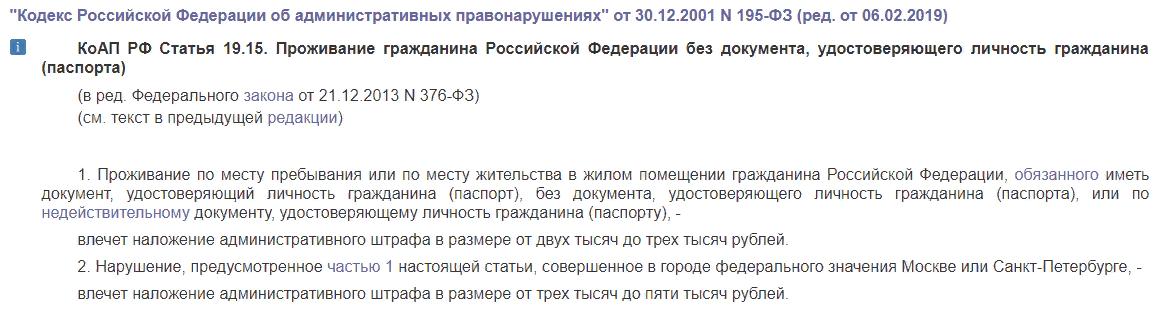 Размер штрафа за просроченный российский паспорт