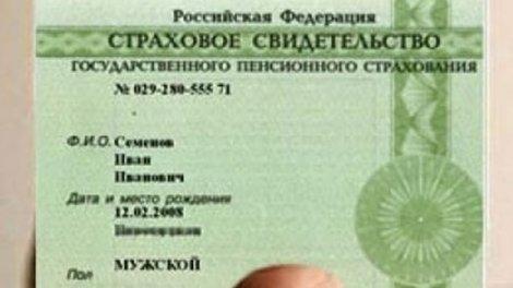 Как получить снилс гражданину казахстана в россии