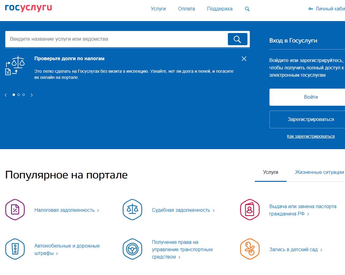 Способы проверки готовности паспорта России через Интернет