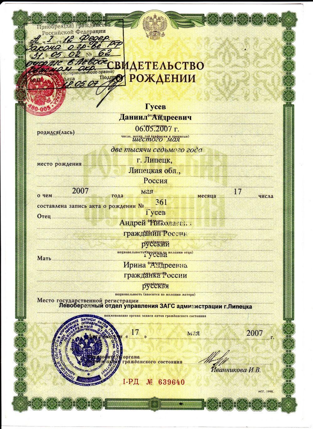 Свидетельство о рождении РФ как альтернативное удостоверение личности
