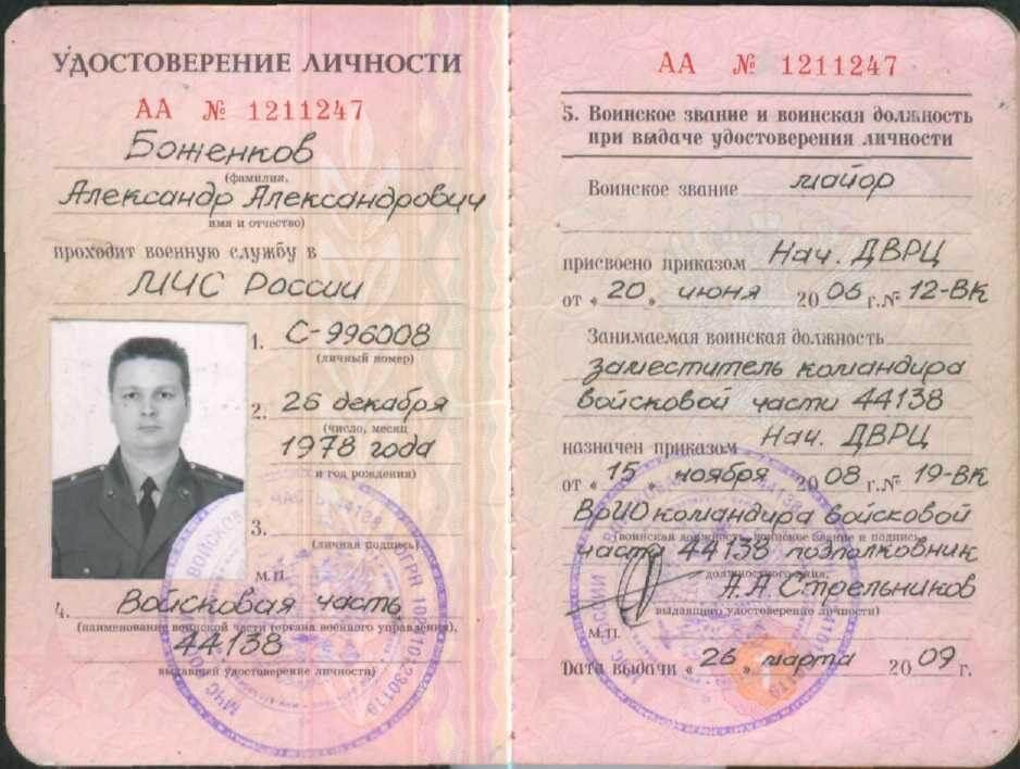 Удостоверение военных гражданина РФ как альтернативное удостоверение личности