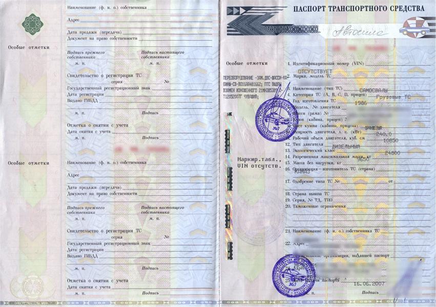 Внешний вид ПТС в России