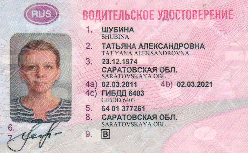 Водительское удостоверение гражданина РФ как альтернативное удостоверение личности