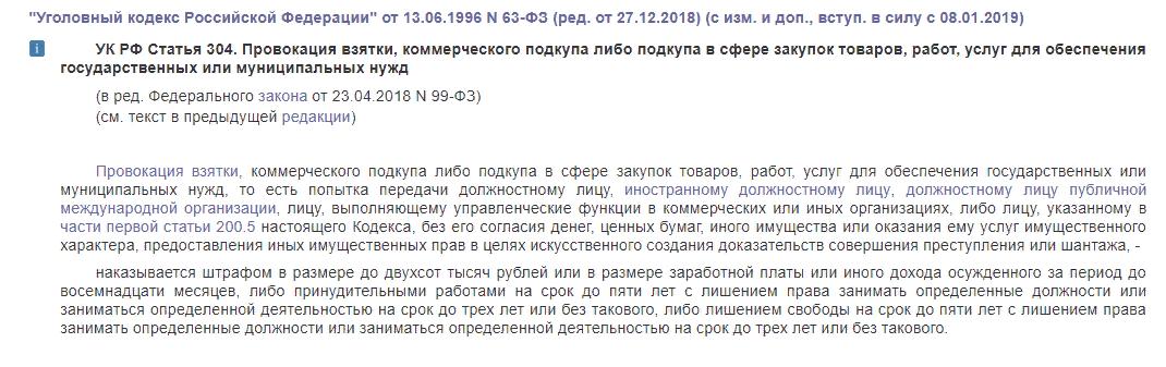 Выпогательство взятки по УК РФ