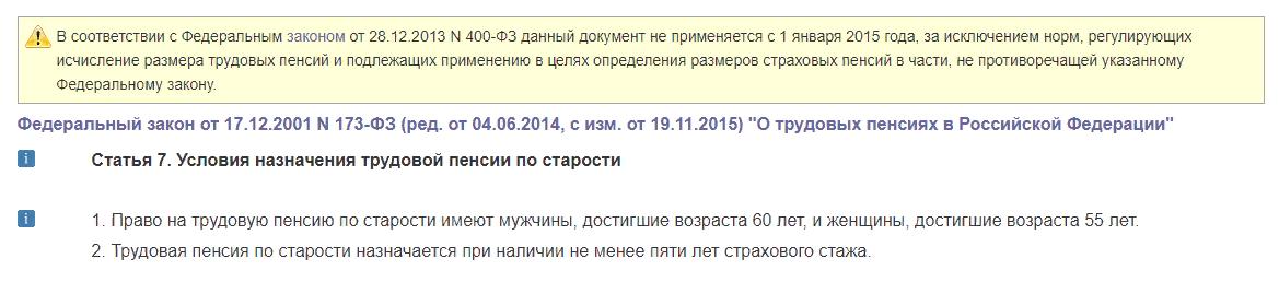 Законодательное право иностранных граждан на получение пенсий в РФ