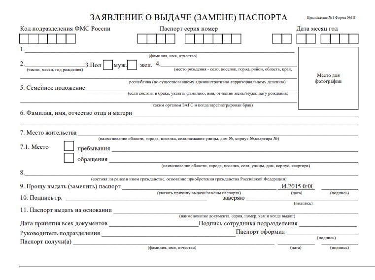 Заявление как обязательный пункт при замене паспорта