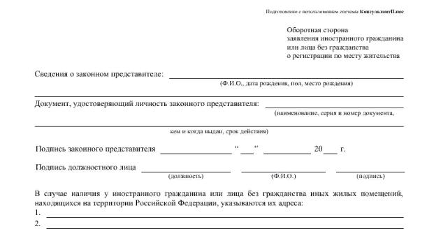 Заявление на регистрацию иностранного гражданина и особенности заполнения в России