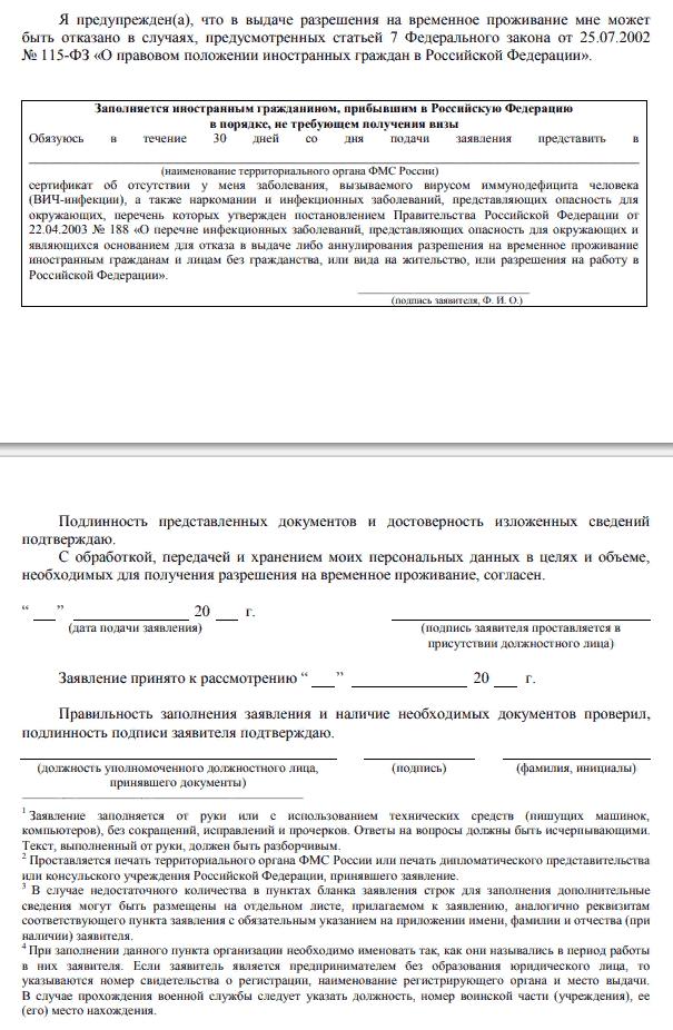 Заявление о выдаче разрешения на временное проживание иностранным гражданам в России