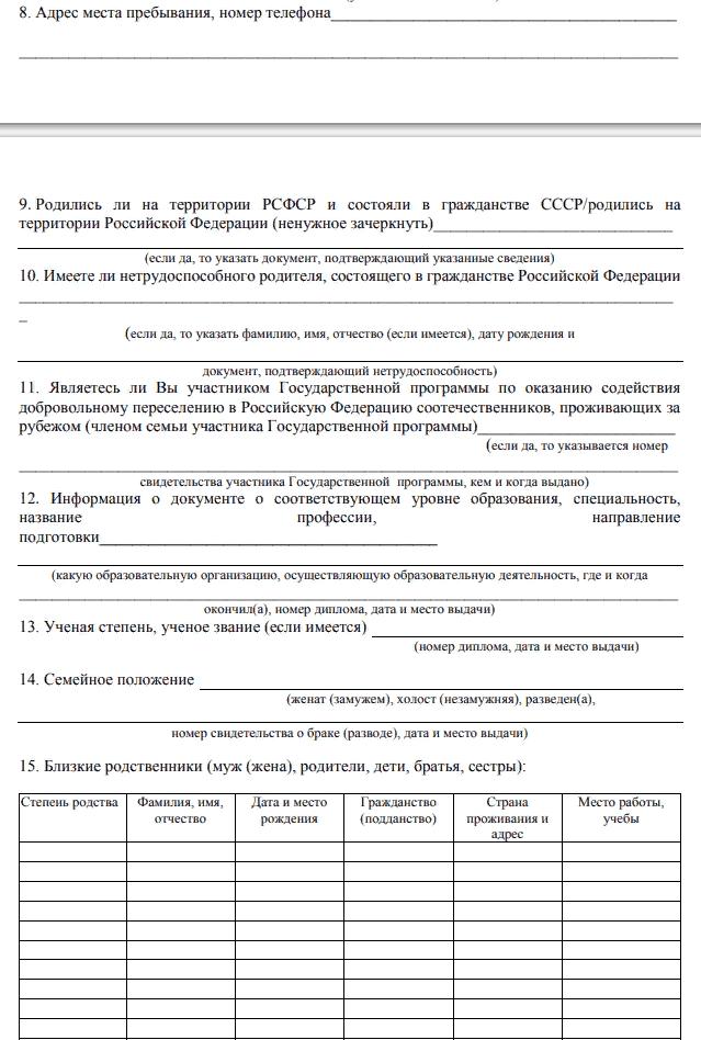 Заявление о выдаче разрешения на временное проживание в России