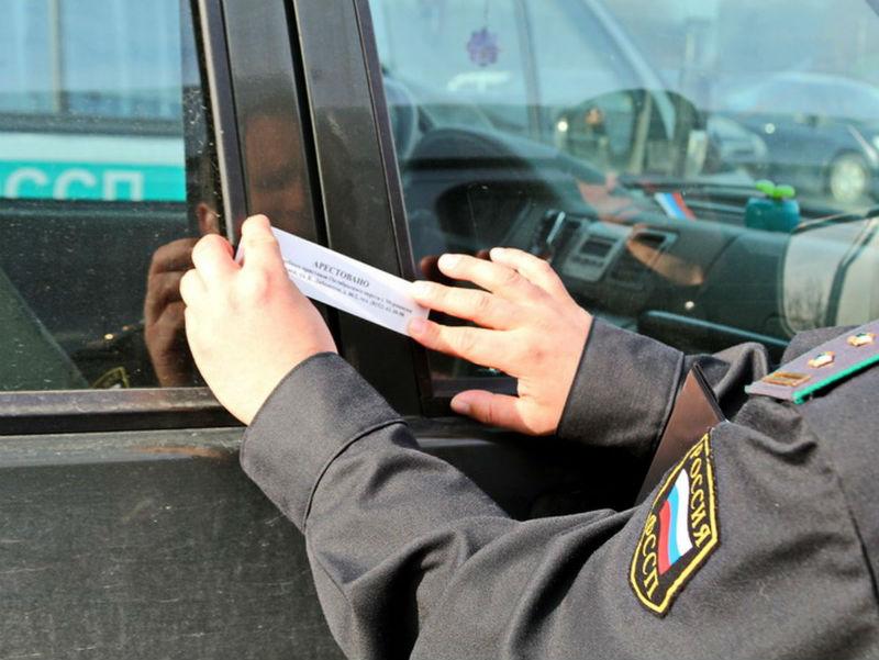 Порядок наложения ареста на автомобиль судебными приставами