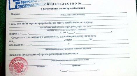 Бланк временной регистрации