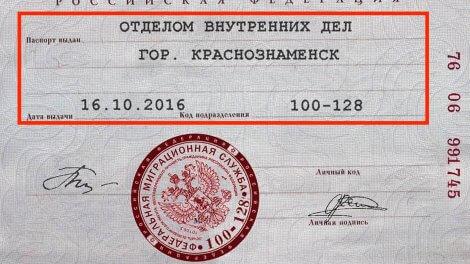 код подразделения выдавшего паспорт