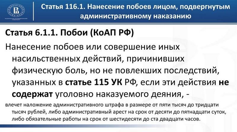 Побои по статье 116