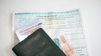 ОСАГО и другие документы на авто
