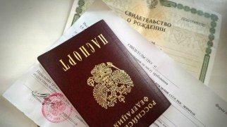 Паспорт, свидетельство и квиток с временной регистрацией